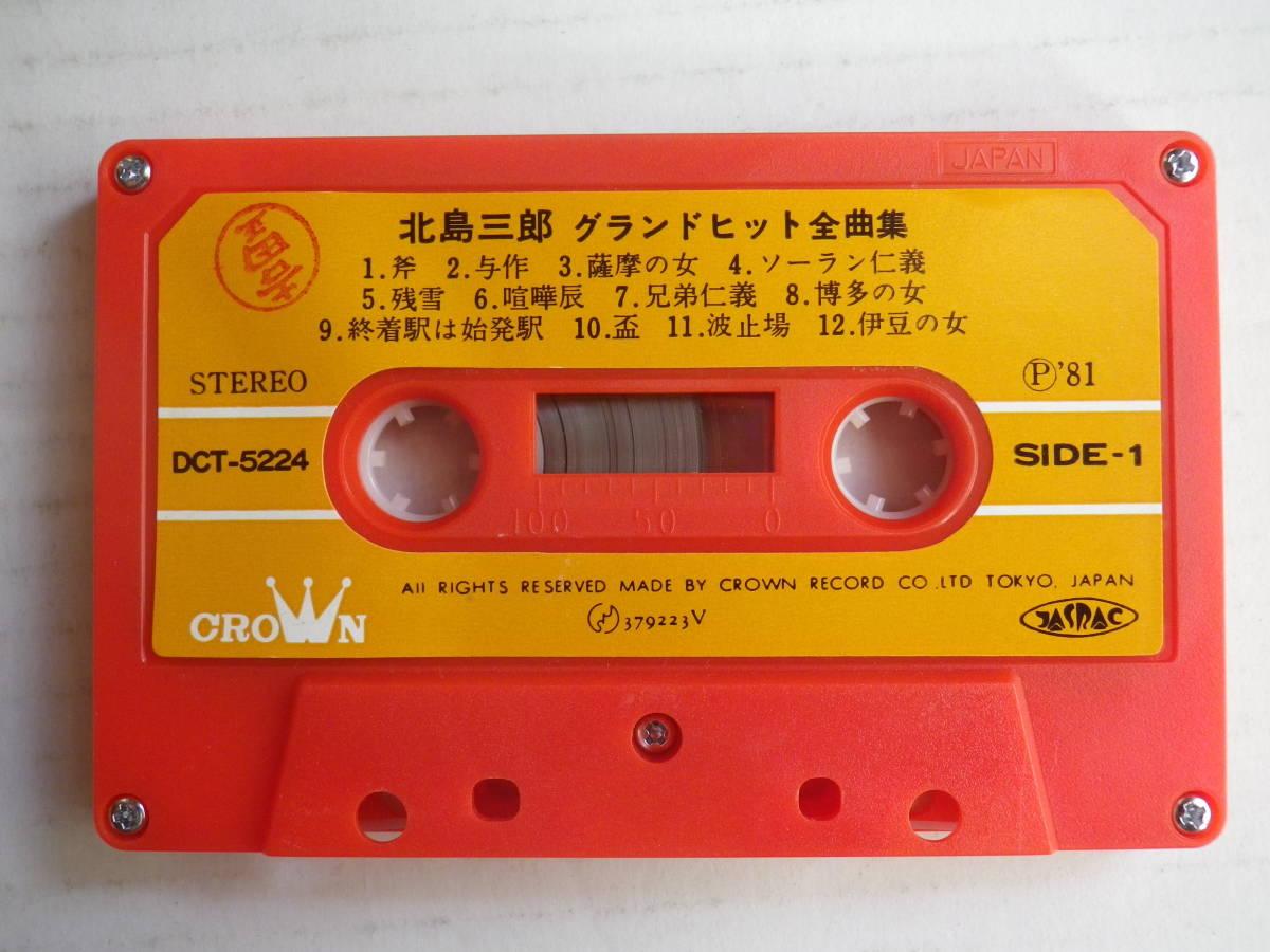 即決!500円 カセット 北島三郎 グランドヒット全曲集 歌詞カード付 中古カセットテープ多数出品中!_画像6