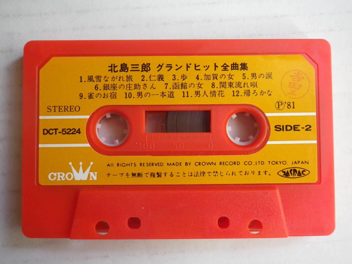 即決!500円 カセット 北島三郎 グランドヒット全曲集 歌詞カード付 中古カセットテープ多数出品中!_画像7