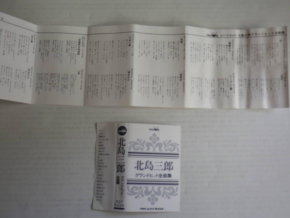 即決!500円 カセット 北島三郎 グランドヒット全曲集 歌詞カード付 中古カセットテープ多数出品中!_画像8