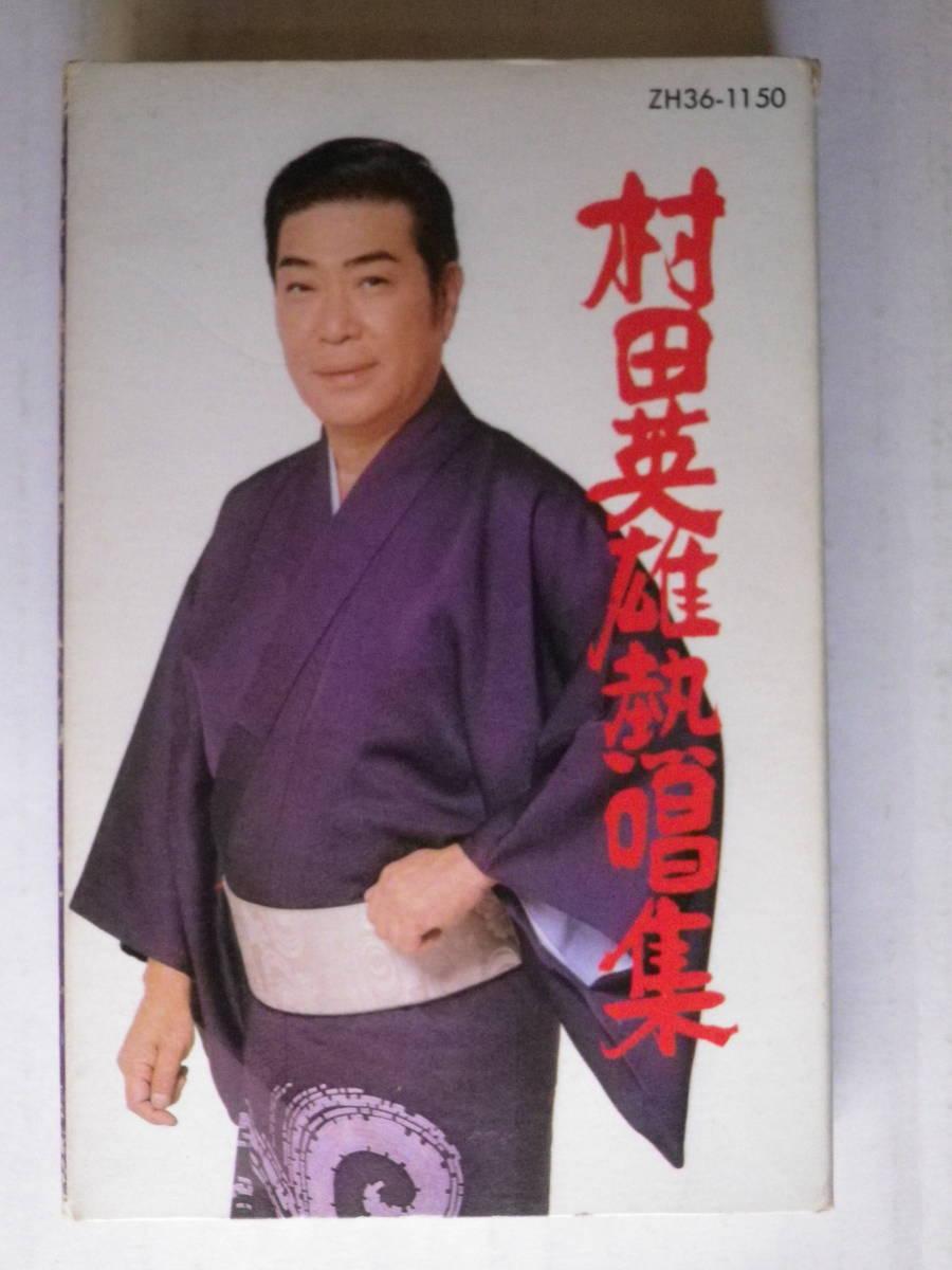 カセット 村田英雄熱唱集 歌詞カード付 中古カセットテープ多数出品中!_画像2