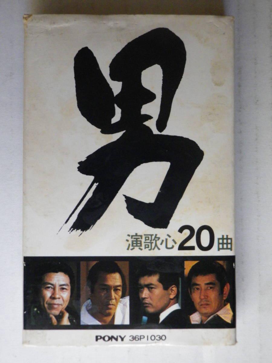カセット 男 演歌心 20曲 歌詞カード付 中古カセットテープ多数出品中!_画像2