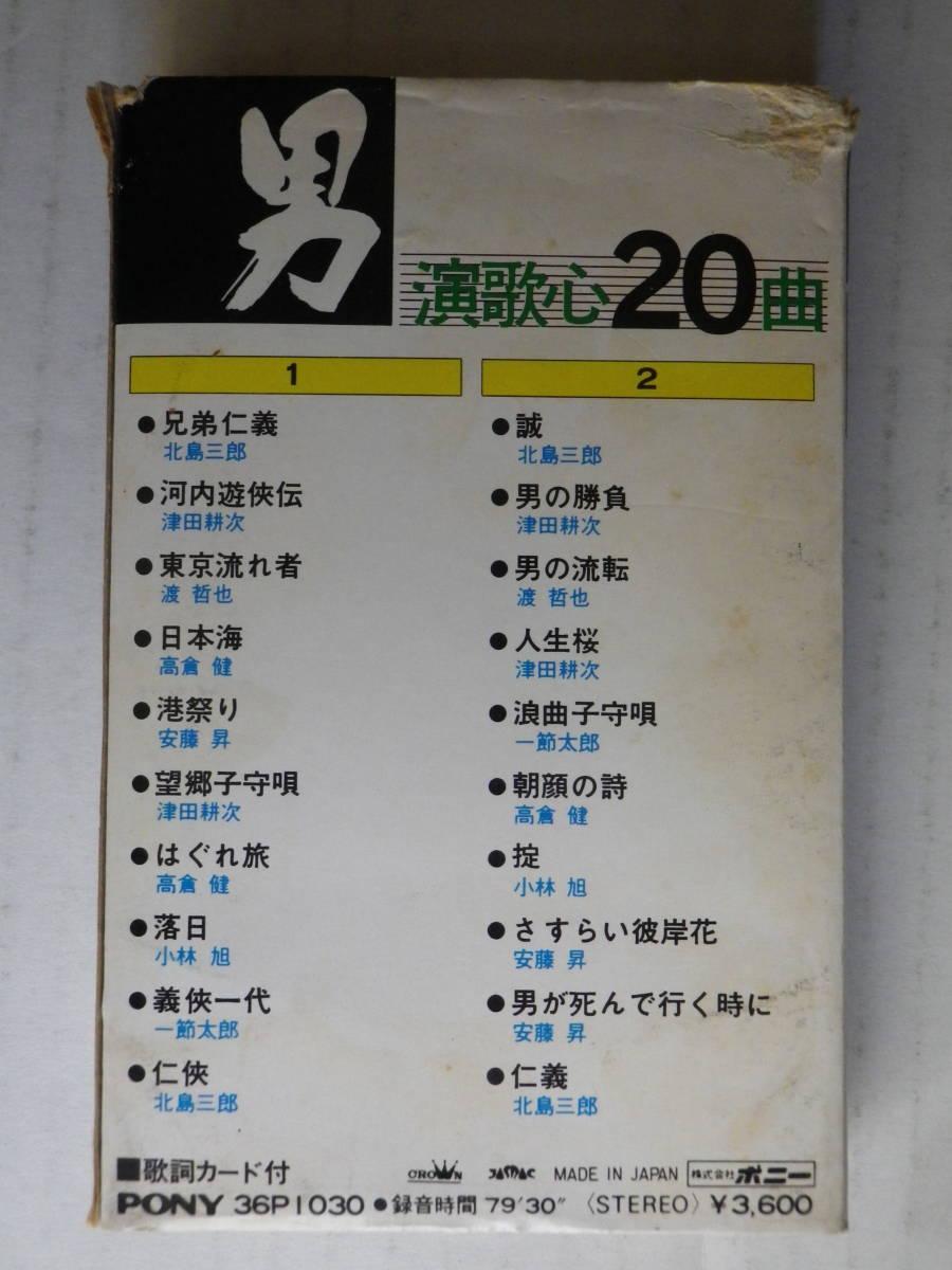 カセット 男 演歌心 20曲 歌詞カード付 中古カセットテープ多数出品中!_画像3