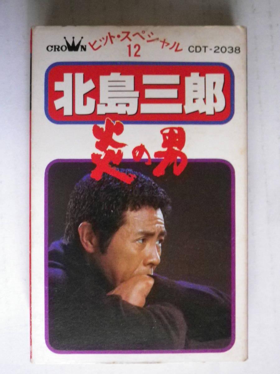 カセット 北島三郎 炎の男 ヒットスペシャル12  歌詞カード付 中古カセットテープ多数出品中!_画像2
