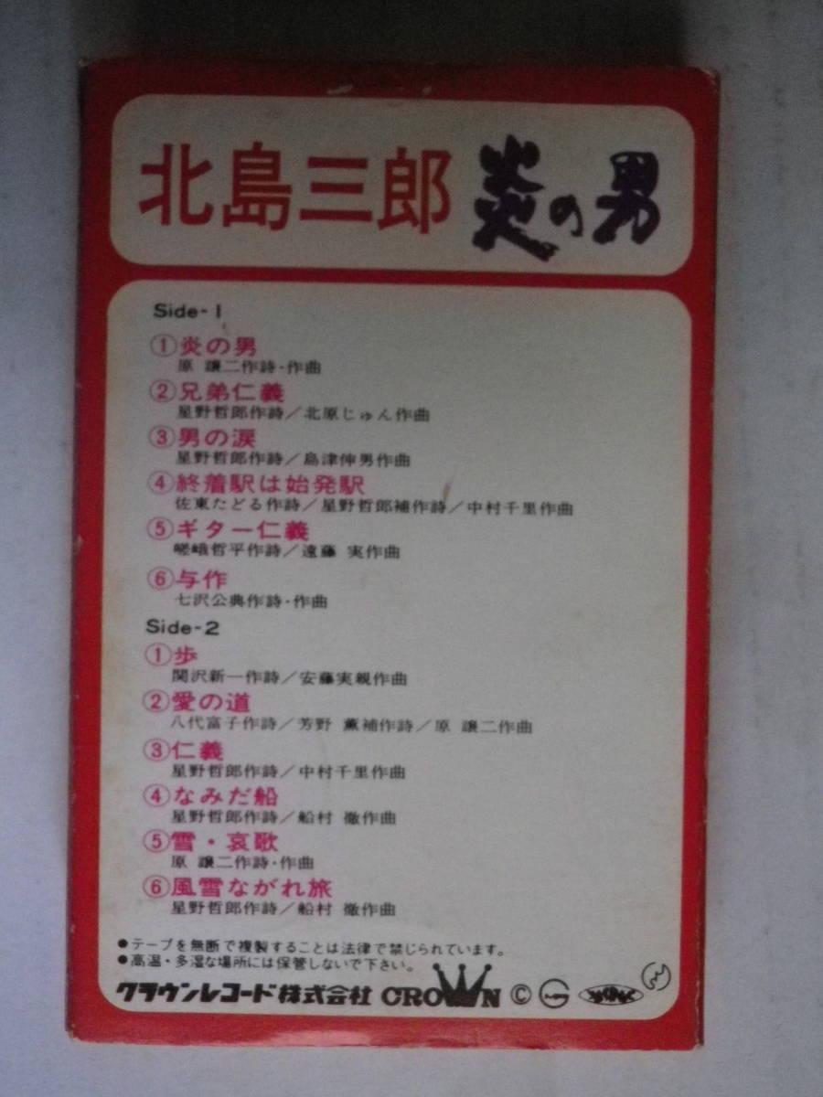 カセット 北島三郎 炎の男 ヒットスペシャル12  歌詞カード付 中古カセットテープ多数出品中!_画像3