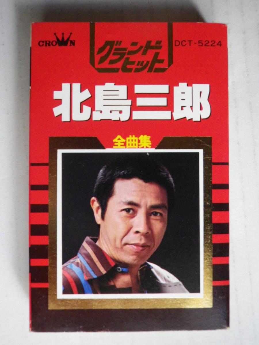 即決!500円 カセット 北島三郎 グランドヒット全曲集 歌詞カード付 中古カセットテープ多数出品中!_画像2