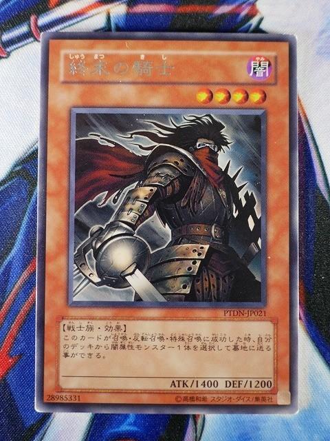 ◆B1630◆遊戯王OCG・終末の騎士 レア・PTDN-JP021◆_画像1