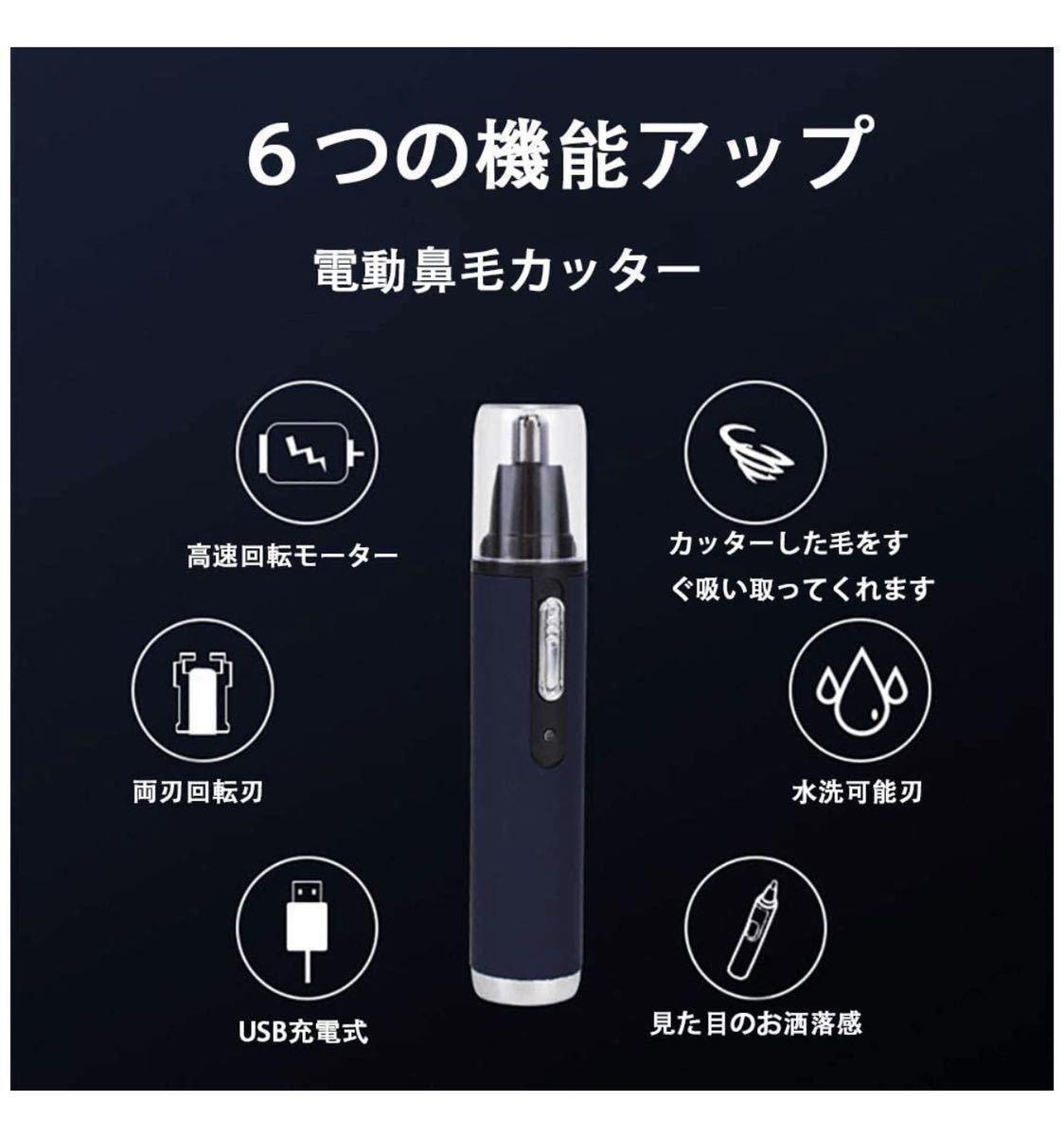 鼻毛カッター USB充電式 耳毛 眉毛 髭剃り 鼻毛切り 防水低騒音 男女兼用 ブルー