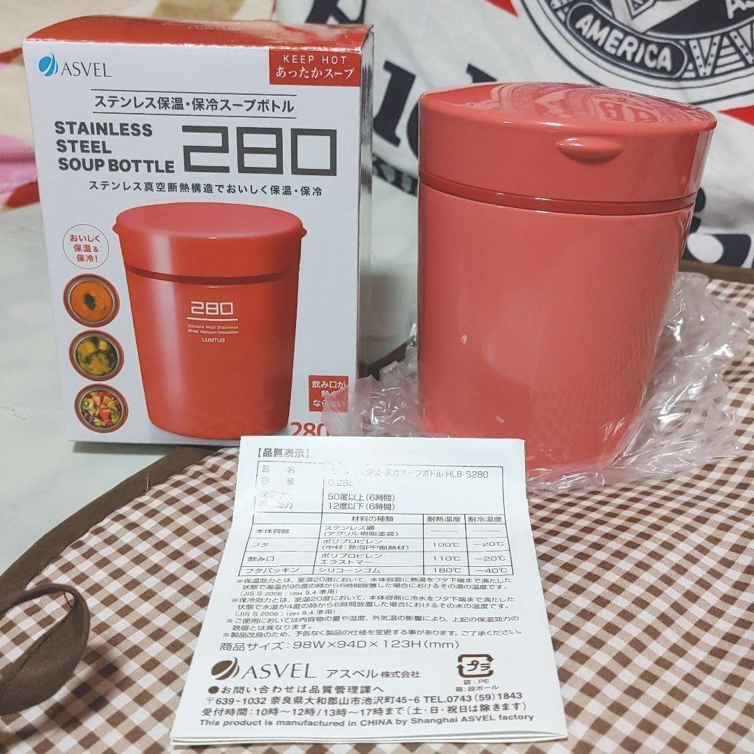 ステンレス保温 保冷スープボトル280ml
