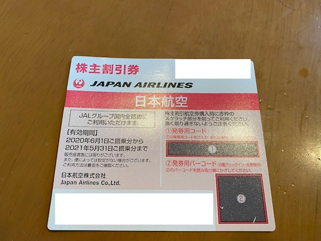 日本航空 株主割引券 優待券 番号通知 1枚 2021年5月31日迄 新品未使用 JAL _画像1