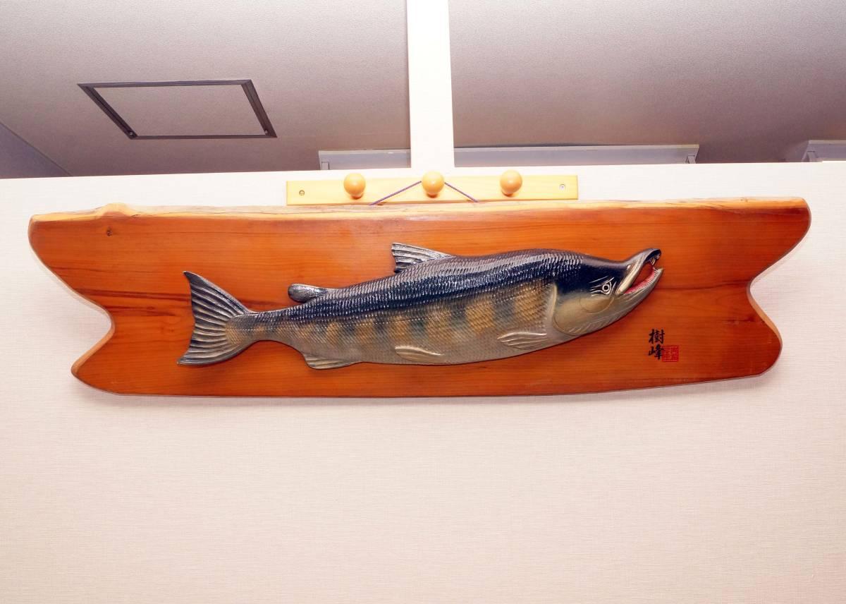 北海道 民芸 木彫り レリーフ 鮭 在銘 樹峰_画像1