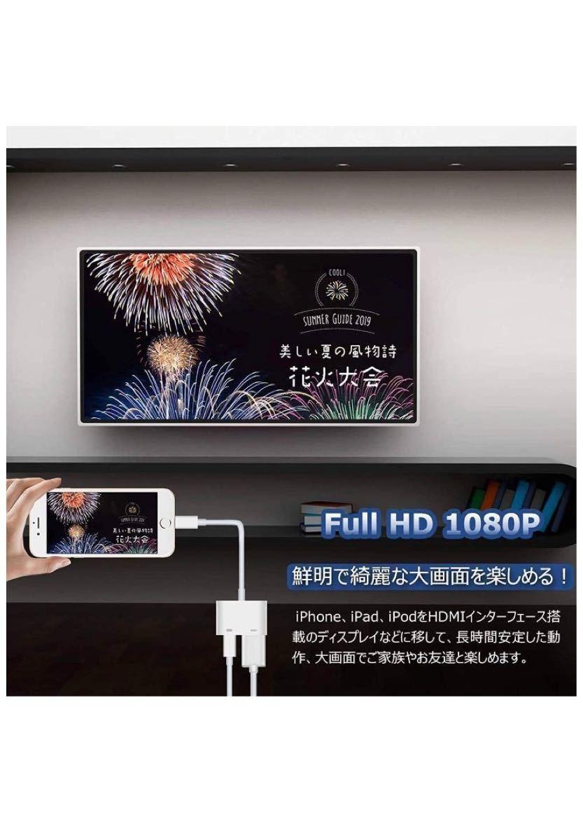 iPhone HDMI 変換 ケーブル ユーチューブをテレビ Lightning