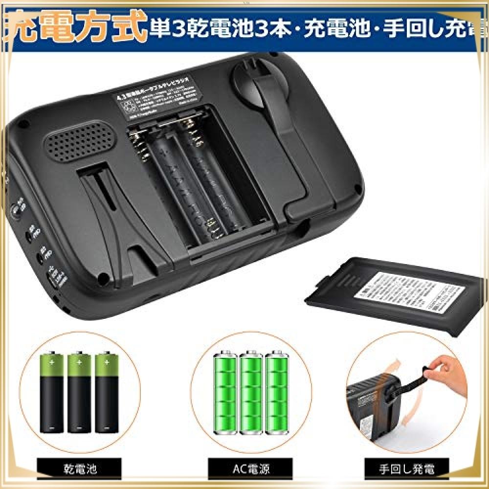 ●即決●新品●色ブラック ワンセグテレビ ポータブルテレビ 携帯テレビ 4.3インチ FM/AMラジオ機能搭載_画像3