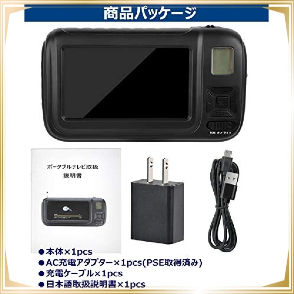 ●即決●新品●色ブラック ワンセグテレビ ポータブルテレビ 携帯テレビ 4.3インチ FM/AMラジオ機能搭載_画像7