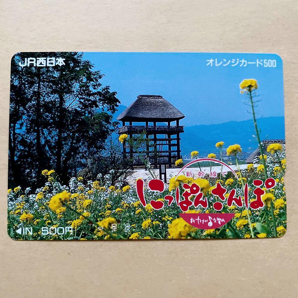 【使用済】 オレンジカード JR西日本 新幹線にっぽんさんぽ_画像1
