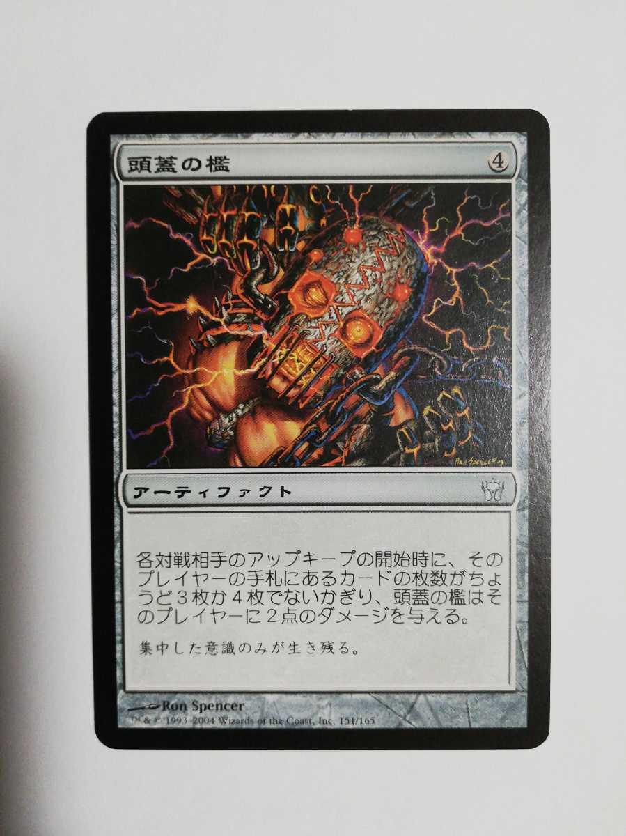 MTG マジックザギャザリング 頭蓋の檻 日本語版 1枚_画像1