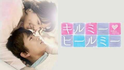 韓国ドラマ キルミーヒールミー DVD全話
