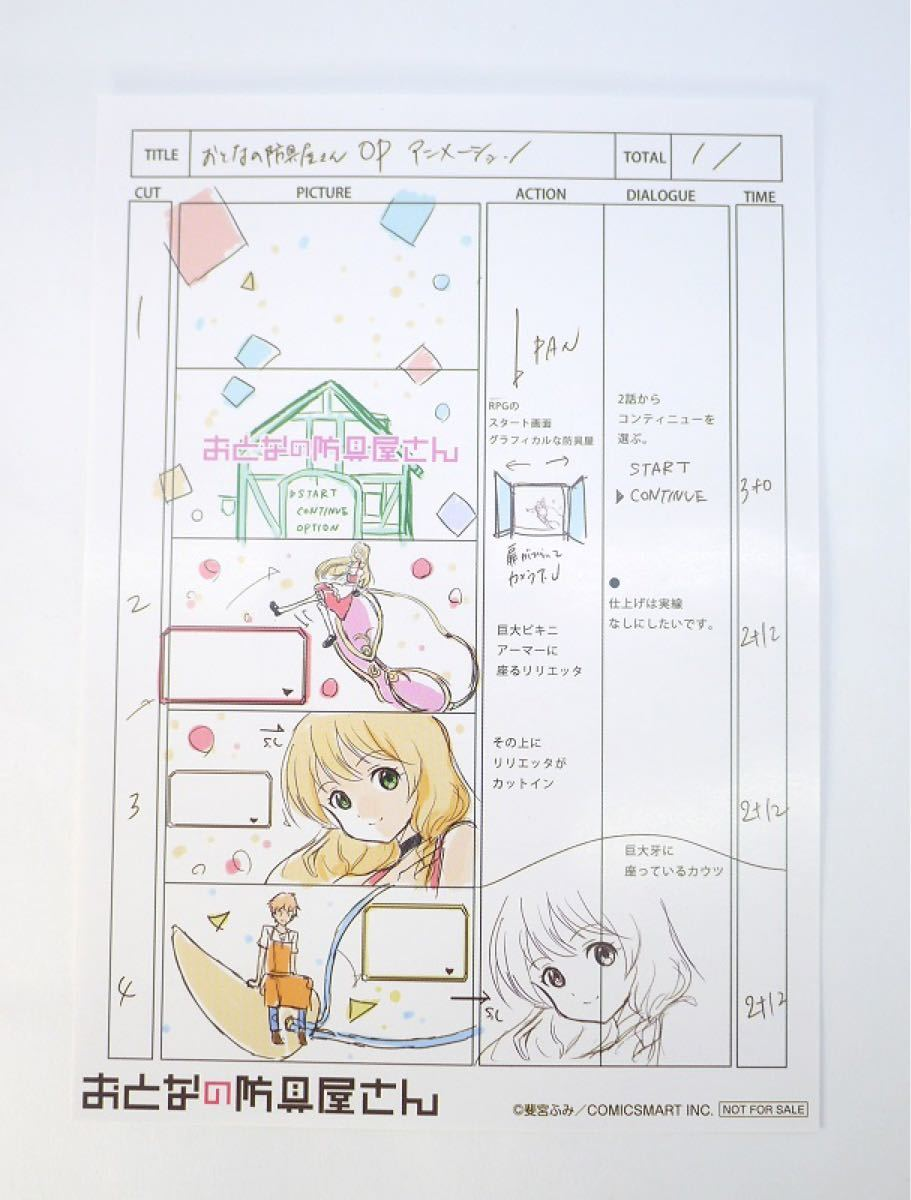 漫画コミック「 おとなの防具屋さん 」全2巻(既刊全巻セット・ペーパー2枚付)