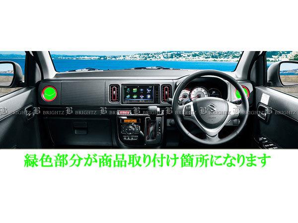エブリイワゴン DA17W 超鏡面 ステンレス メッキ エアコン ルーバー カバー 4PC INT-ETC-159-4PC エアコンフレーム エアコンダクト エブ_画像4
