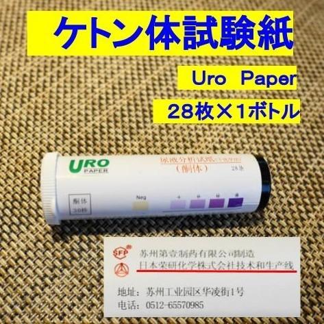 高精度 ケトン体 試験紙 28枚入り1ボトル オリジナルレシピ付 Pay_画像1