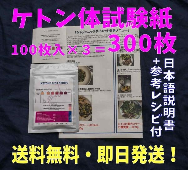 ケトン体 試験紙 300枚 日本語説明書 実践レシピ付き_画像1