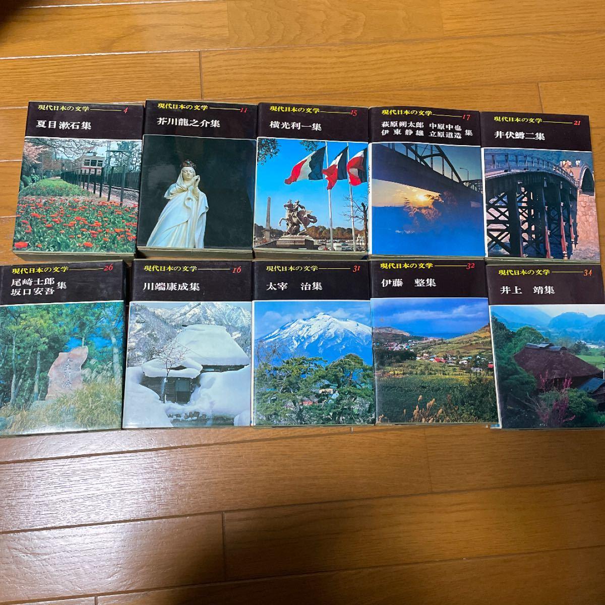 現代日本の文学17冊+森鴎外全集6冊の計23冊セット販売