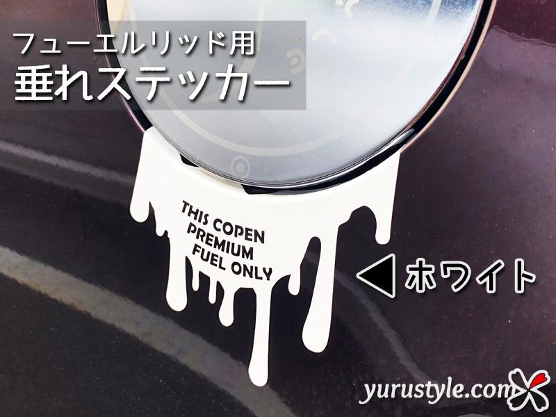JIMNY★垂れフューエルステッカー★ユルスタ/ジムニー JB64 ドロップ フューエルリッド 給油口_画像5