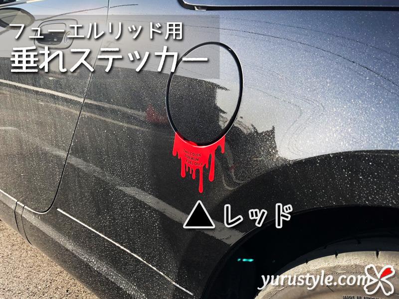 JIMNY★垂れフューエルステッカー★ユルスタ/ジムニー JB64 ドロップ フューエルリッド 給油口_画像6