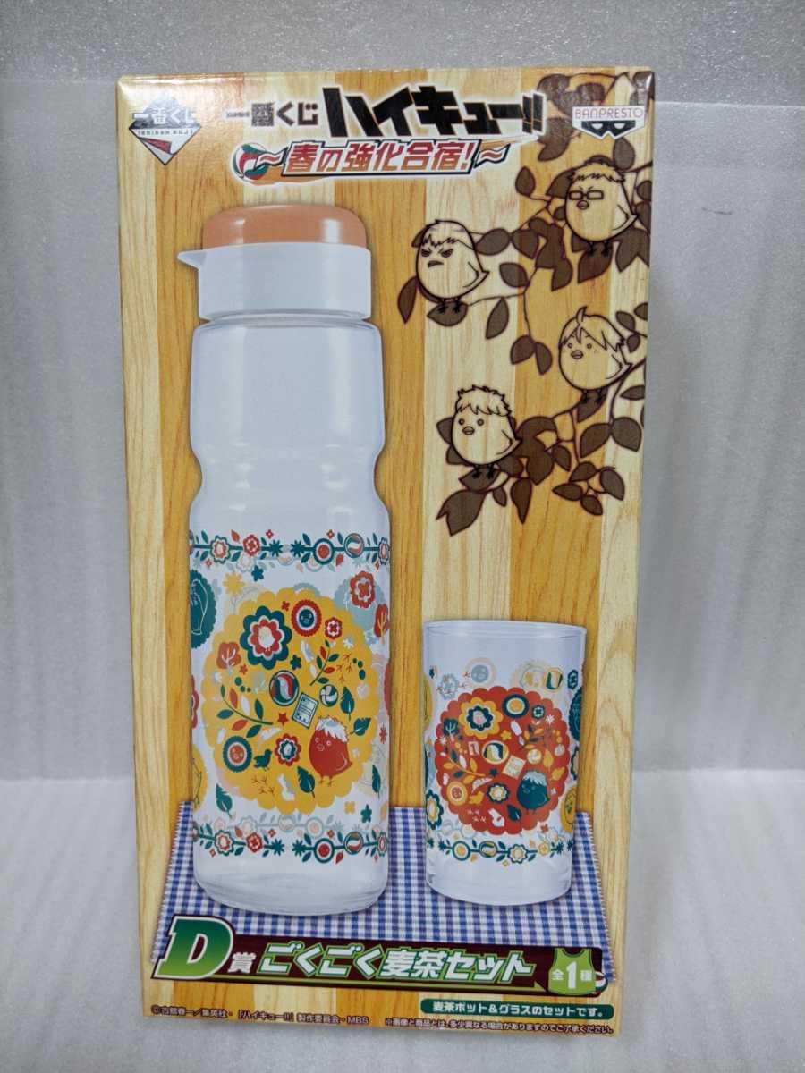 一番くじ ハイキュー 春の強化合宿 D賞 ごくごく麦茶セット 麦茶 冷水ポット 麦茶ポット 冷水筒  コップ