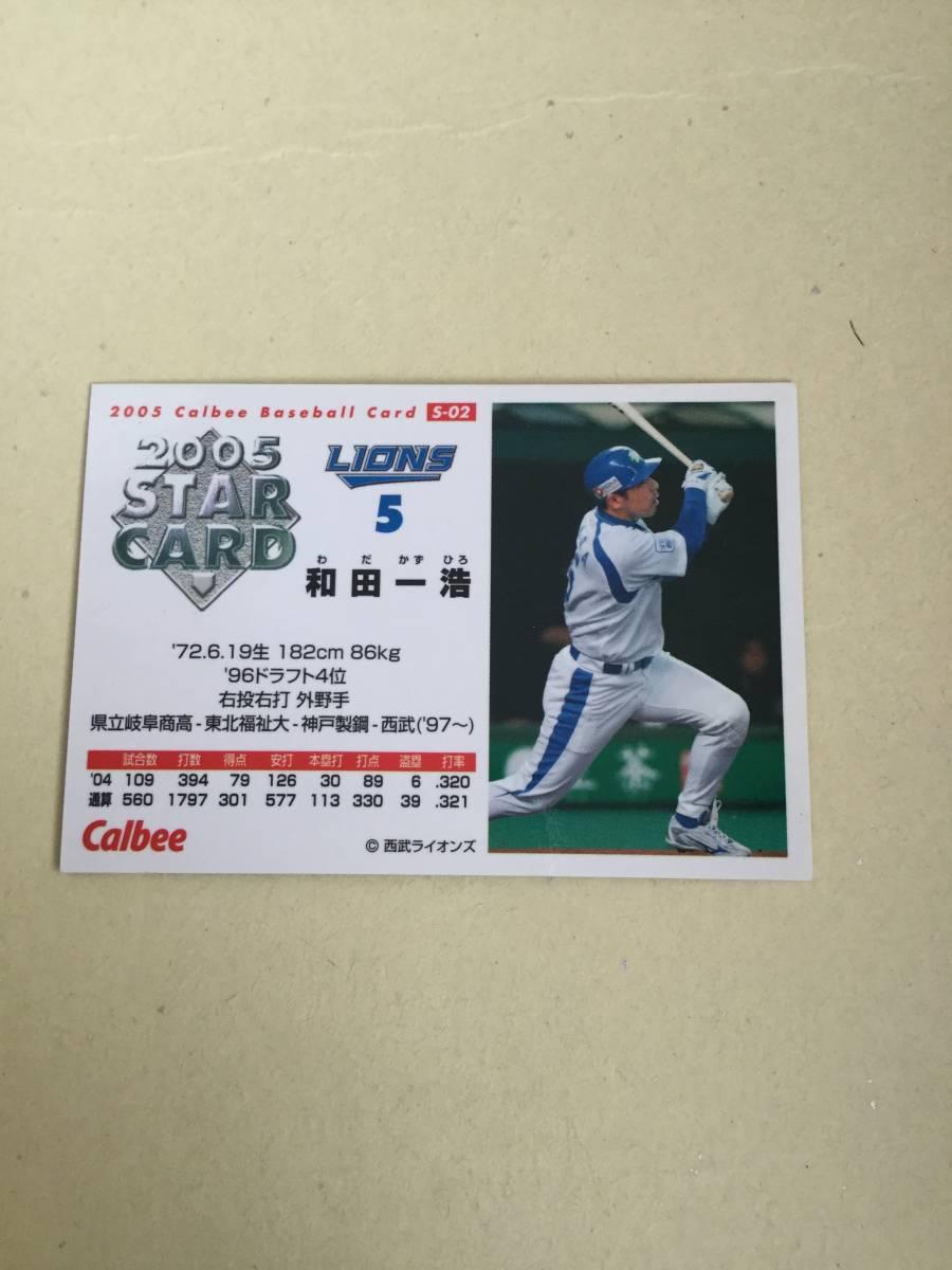 カルビー ベースボールカード 2005 STAR CARD スター カード Sー02 和田 一浩 埼玉西武ライオンズ 他にも出品中 説明文必読_画像2