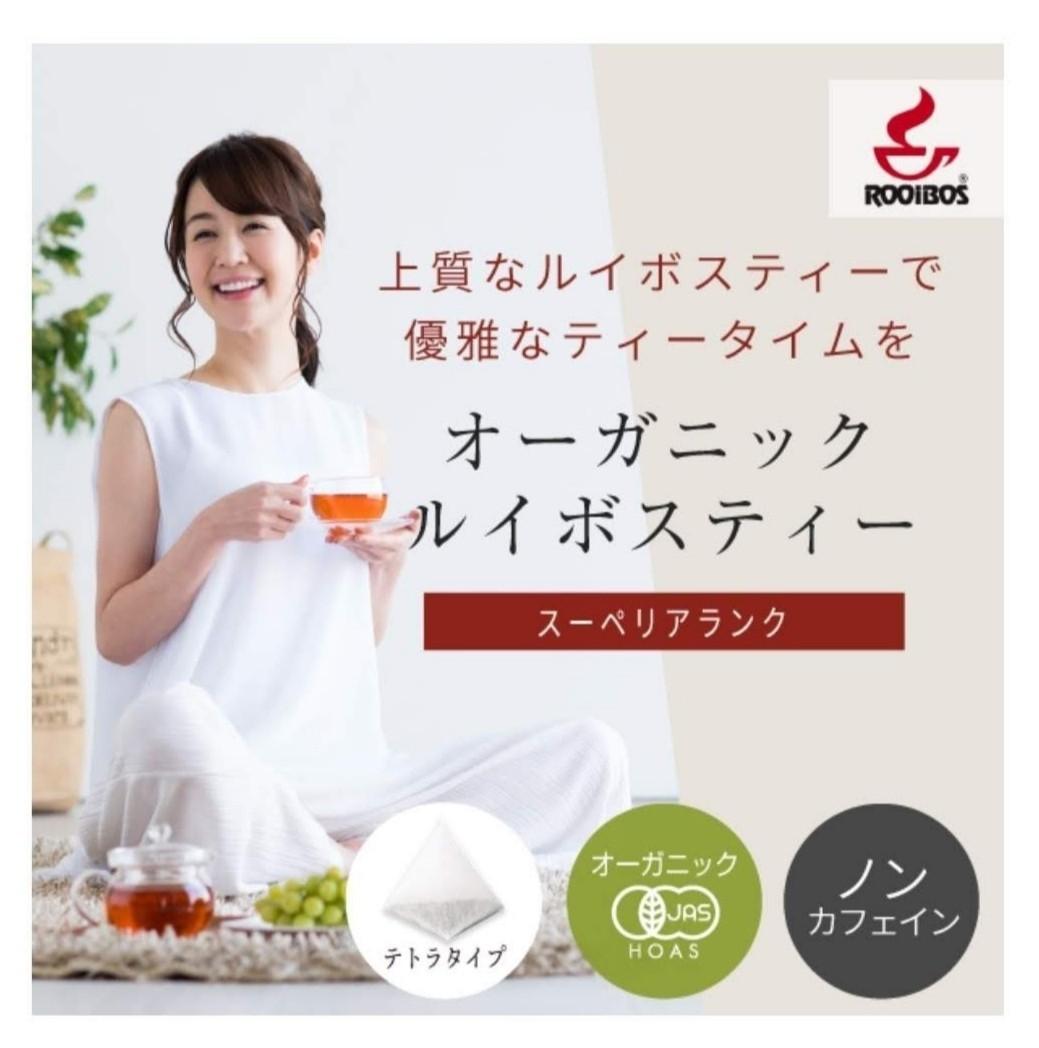 ルイボスティー ニチエー 【新品未開封】5g×50個 ×5袋セット