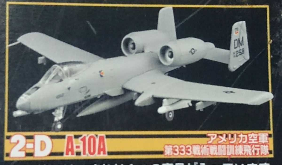 《2-D》【A-10A アメリカ空軍第333戦術戦闘訓練飛行隊】ウイングキットコレクションWKCVS12★1/144★新品:エフトイズ:F-toysウィングキット_画像1