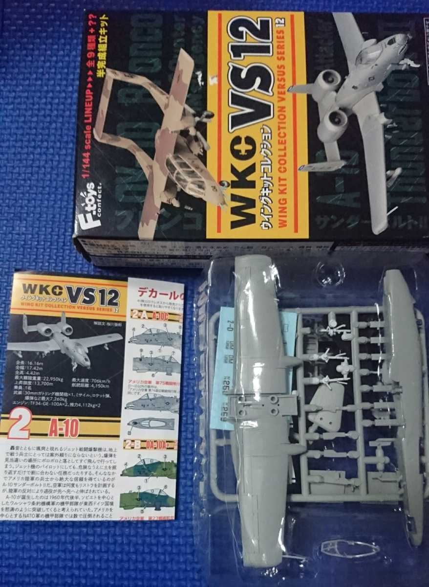 《2-D》【A-10A アメリカ空軍第333戦術戦闘訓練飛行隊】ウイングキットコレクションWKCVS12★1/144★新品:エフトイズ:F-toysウィングキット_画像2