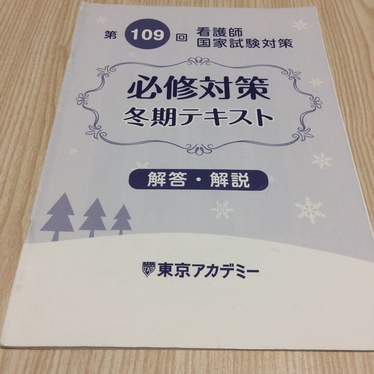 109 回 看護 師 国家 試験 解答