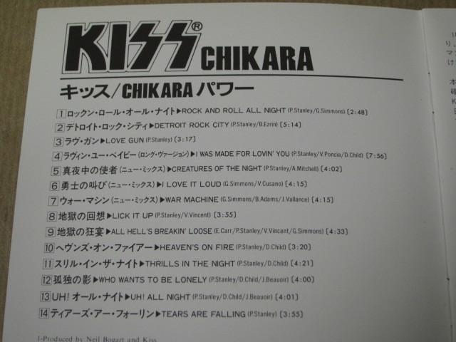 「力 CHIKARA/KISS」国内盤CD