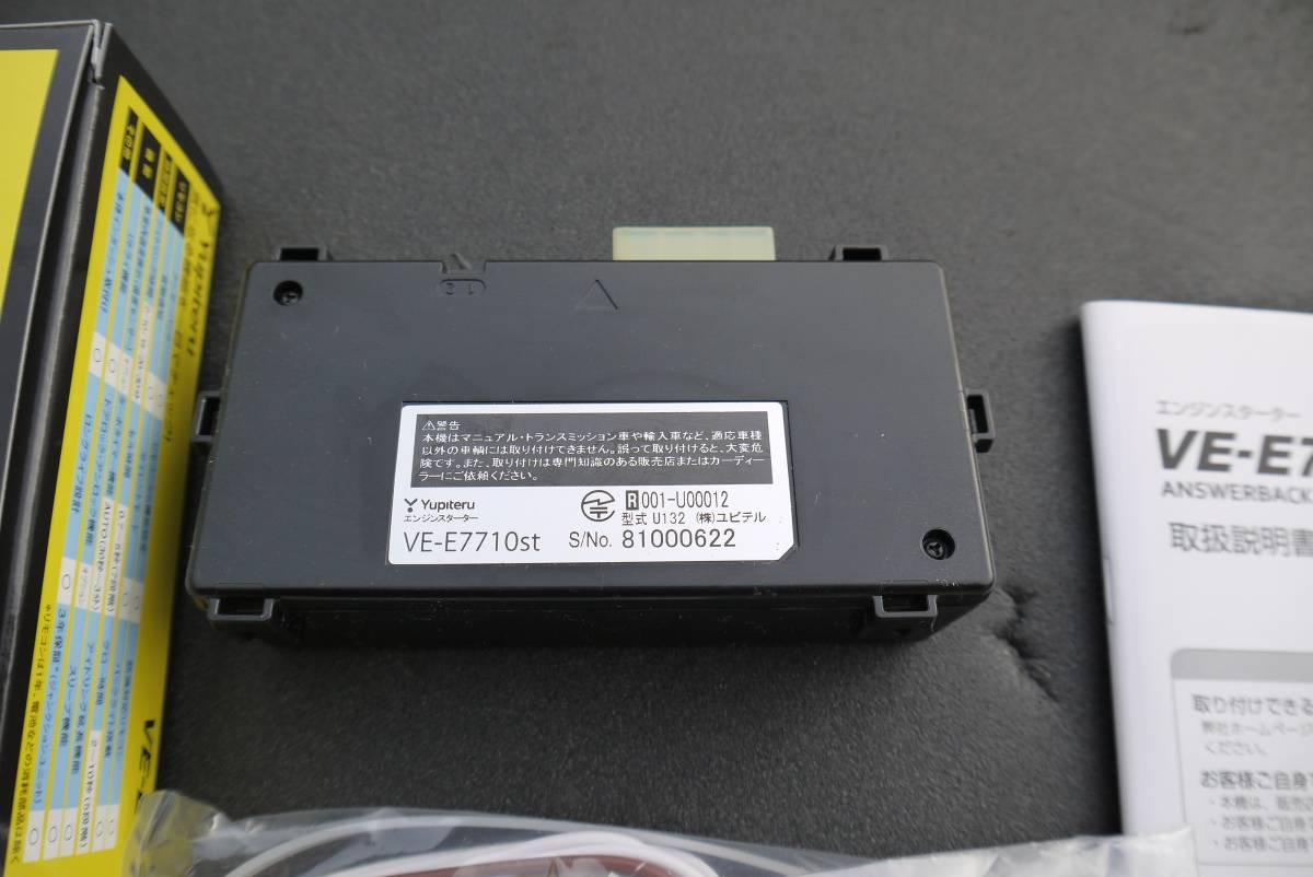 ユピテル 双方向 液晶タイプ VE-E7710st リモコンエンジンスターター _画像6