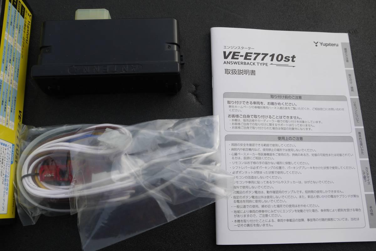 ユピテル 双方向 液晶タイプ VE-E7710st リモコンエンジンスターター _画像5