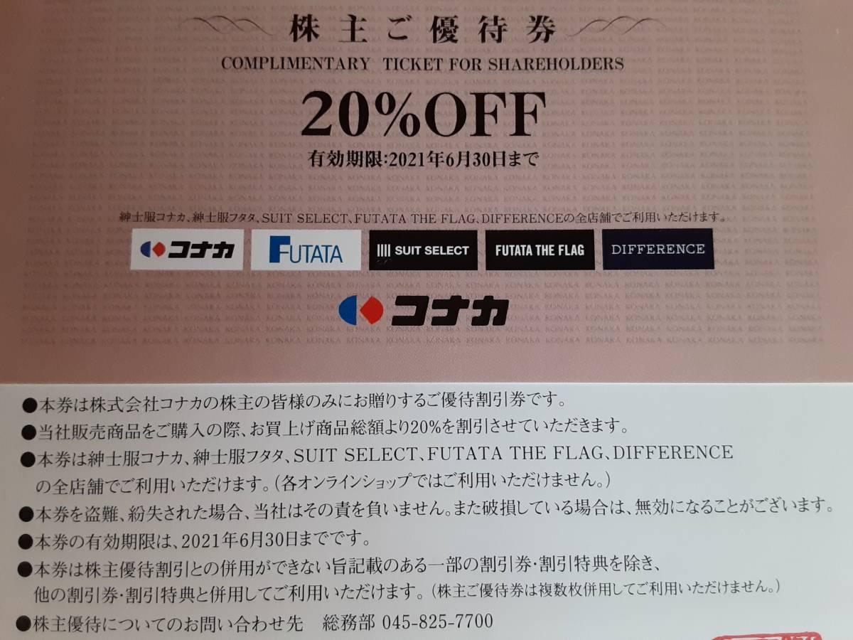 コナカ 株主優待券20%OFF 1枚  2021年6月末まで 送料63円~ _画像1