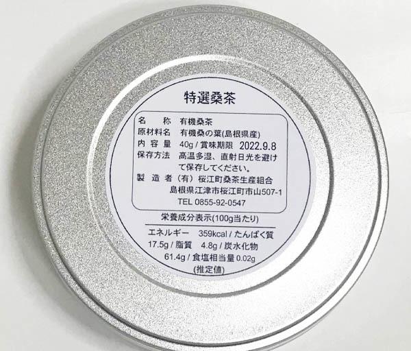 JAS有機 特選 桑茶(40g)無農薬オーガニックのマルベリーハーブ茶☆有機栽培☆島根県産☆シーズン最初の新茶の茶葉のみを詰めた特選品です♪_画像2