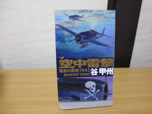 覇者の戦塵1943(空中電撃)谷甲州著・中央公論新社新書版