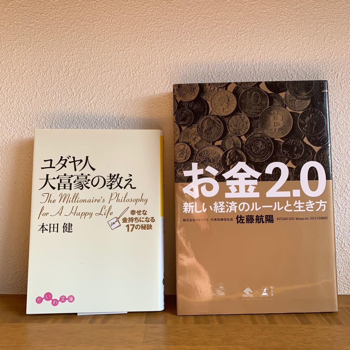 【年末SALE】お金2.0 新しい経済のルールと生き方、ユダヤ人 大富豪の教え お金の本セット