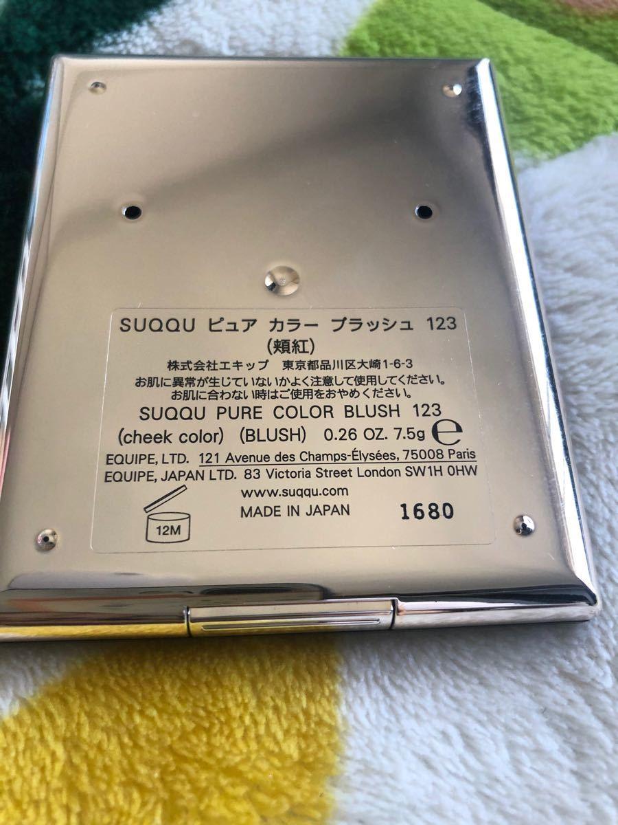 SUQQU ピュア カラー ブラッシュ123/ 飾羅
