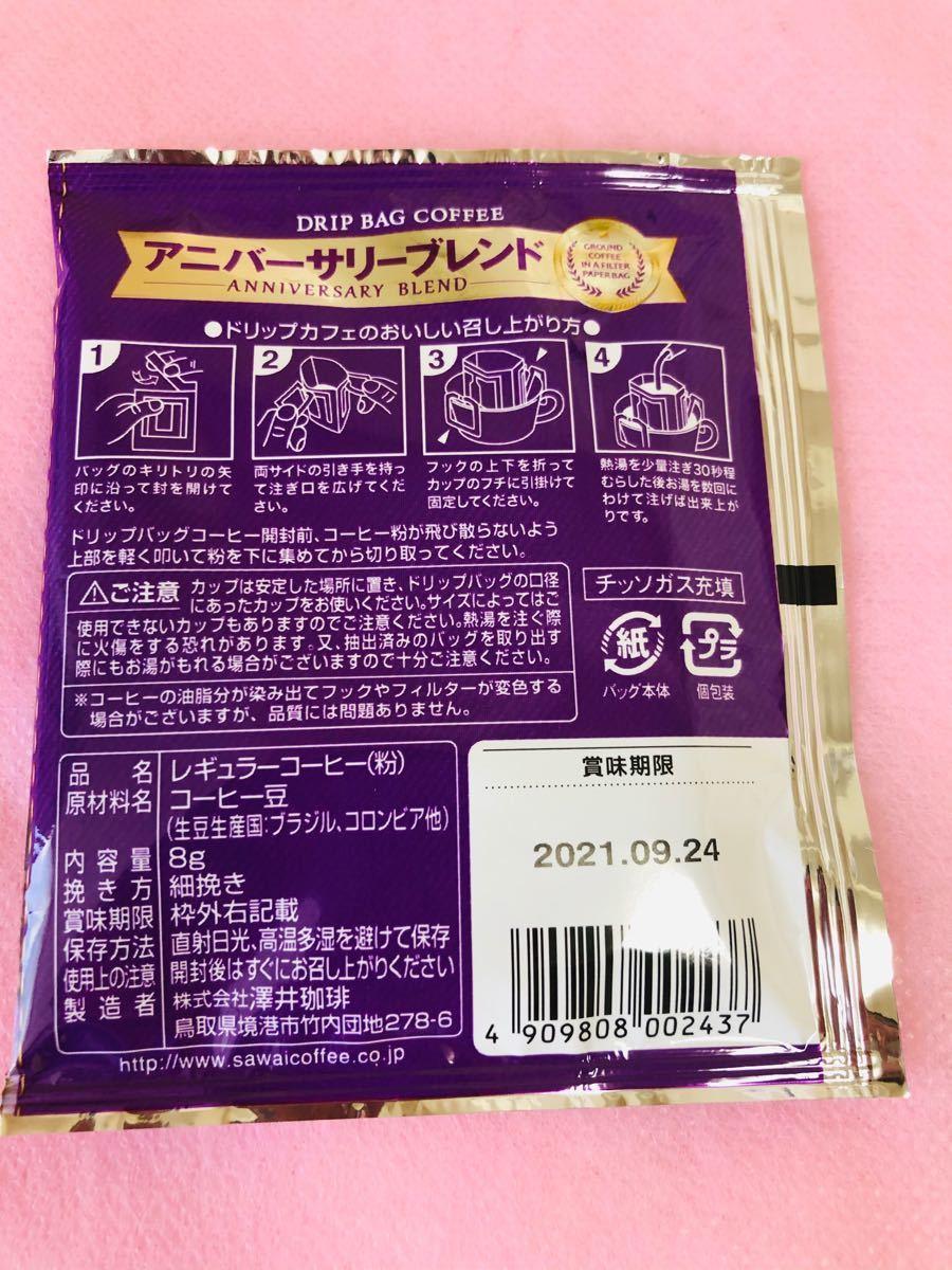 ■8種 詰め合わせ■ ドリップコーヒー 澤井珈琲 吉田珈琲