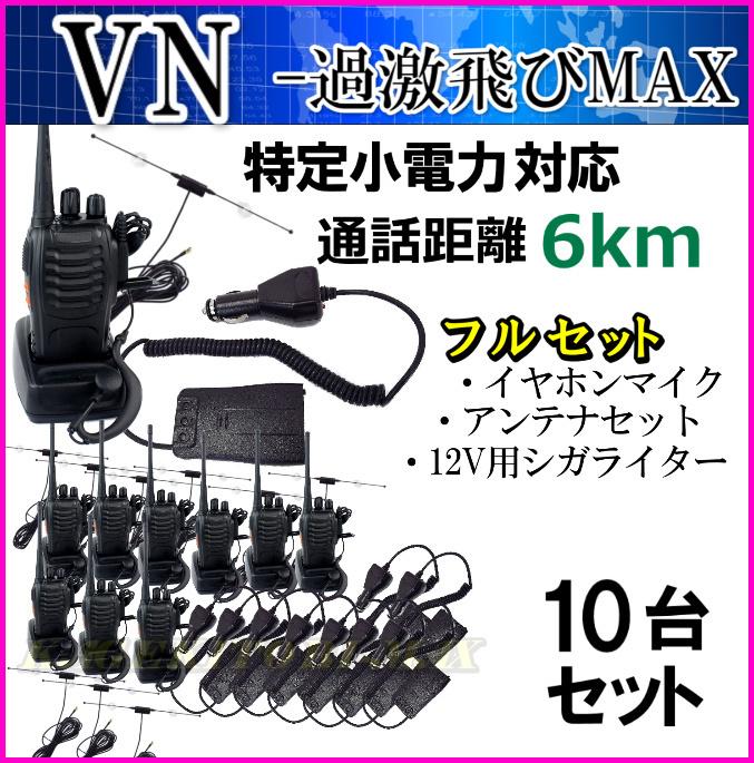 10台組 フルセット ♪ 12Vシガライター & イヤホンマイク & ガラス貼り付けアンテナ 特定小電力 対応 トランシーバー VN-過激飛びMAX 新品_画像1