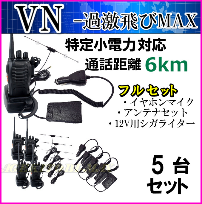 5台組 フルセット ♪ 12Vシガライター & イヤホンマイク & ガラス貼り付けアンテナ 特定小電力 対応 トランシーバー VN-過激飛びMAX 新品_画像1