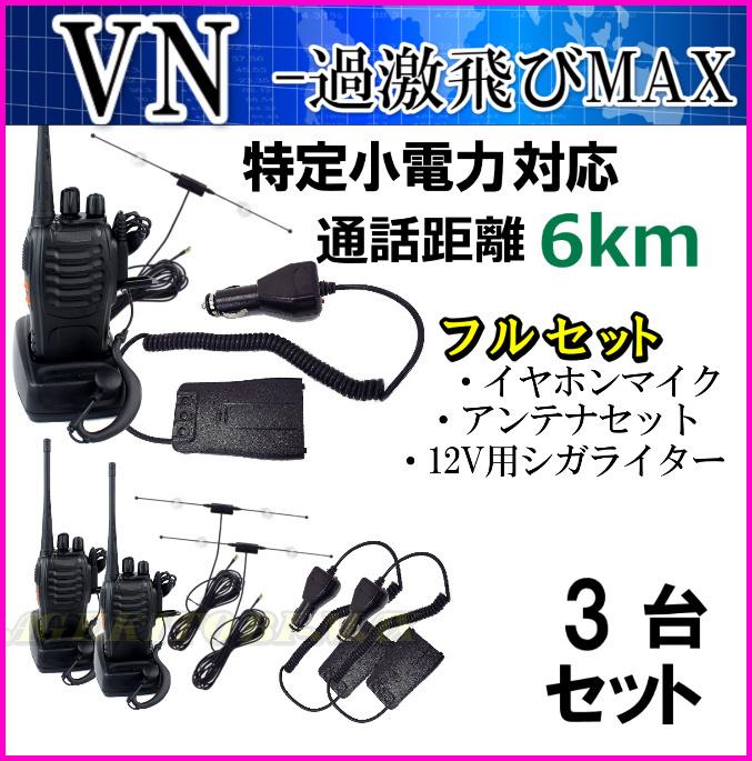 3台組 フルセット ♪ 12Vシガライター & イヤホンマイク & ガラス貼り付けアンテナ 特定小電力 対応 トランシーバー VN-過激飛びMAX 新品_画像1