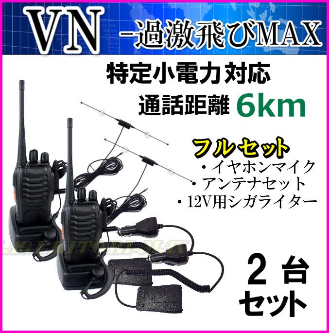 2台組 フルセット ♪ 12Vシガライター & イヤホンマイク & ガラス貼り付けアンテナ 特定小電力 対応 トランシーバー VN-過激飛びMAX 新品_画像1