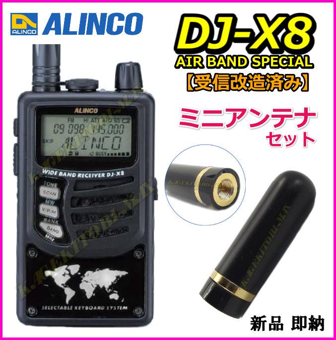 ALINCO(アルインコ) 受信改造済み DJ-X8 AIR BAND SPECIAL 受信機 & ミニアンテナSMA-P型 セット 新品 ☆ 航空無線 iCOM / バナナビーチ_画像1