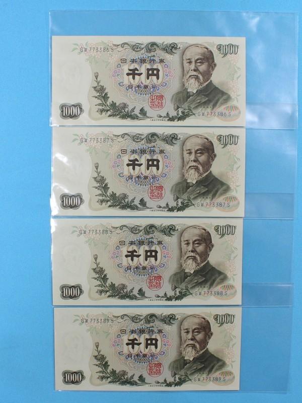 旧札 旧紙幣 ピン札 1000円札 千円札 4枚セット 伊藤博文 青番連番_画像1