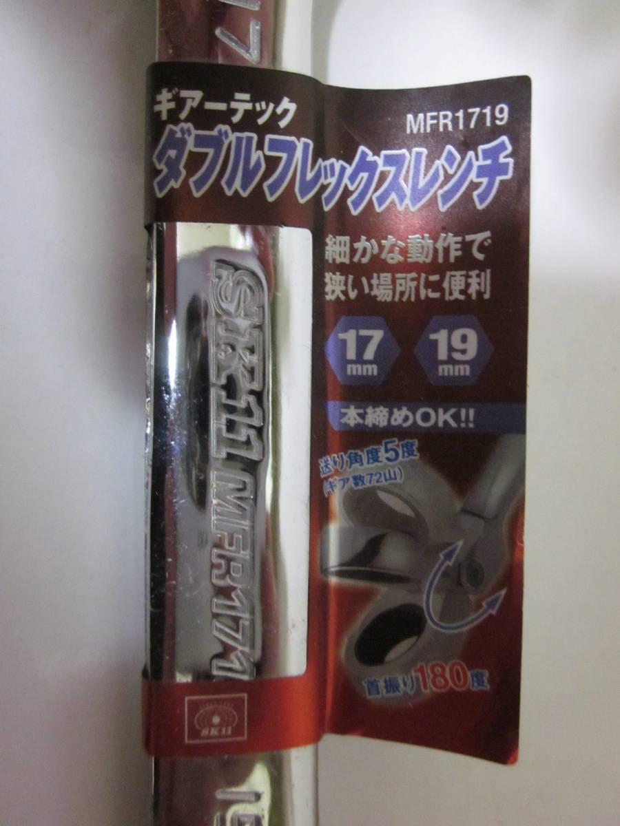 (即決)【新品・未使用】SK11 ギアーテック ダブルフレックスラチェットレンチ 1719mm MFR1719 サイズ17×19mm_画像2