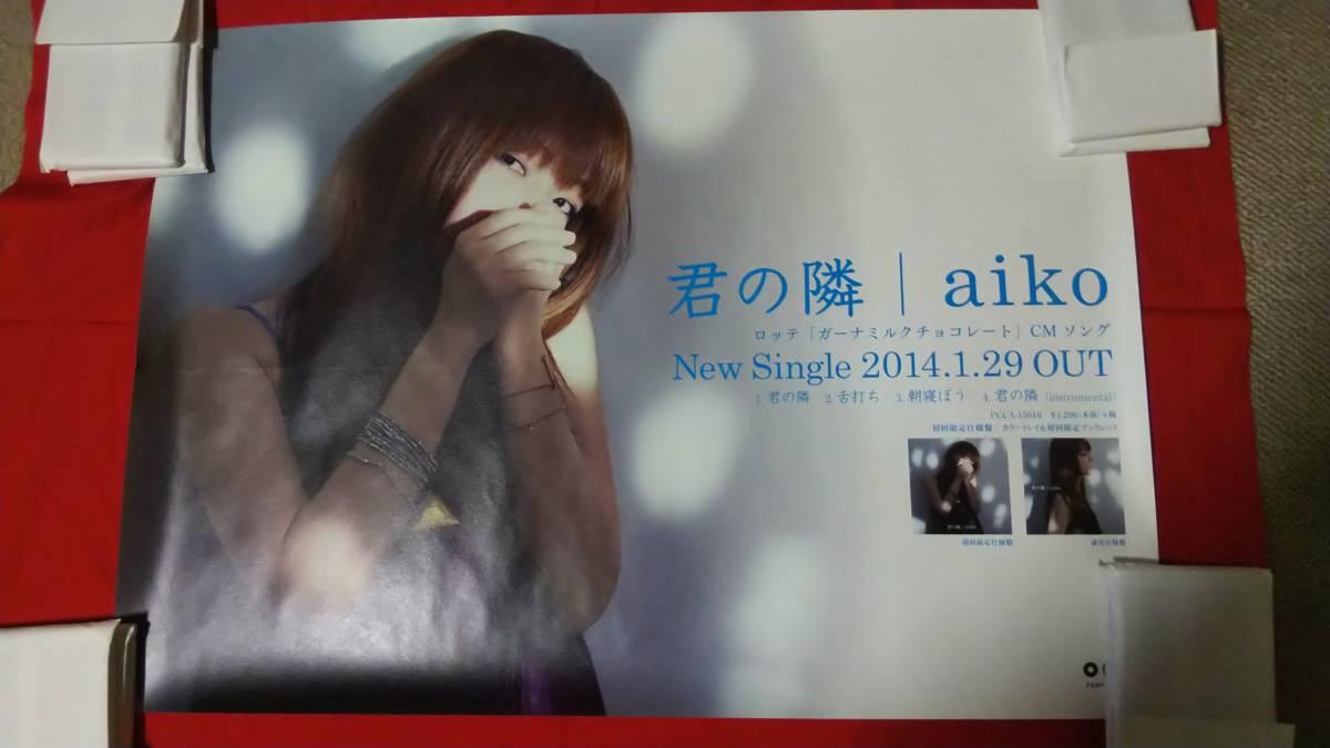非売品 aiko 君の隣 販促 告知 B2 ポスター